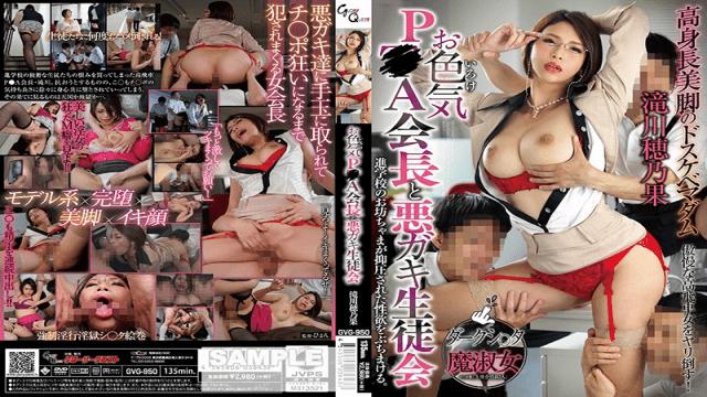 Honoka Takikawa Amorousness P A Chairman And Evil Brat Student Council FHD Glory Quest GVG-950