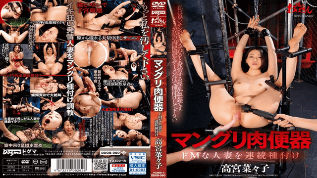 Nanako Takamiya Mangli Meat Urinal De M Housewife Continuous Seeding FHD Dogma DDOB-060