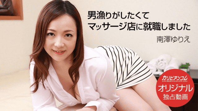 Yurie Minamizawa I wanted to catch a man and got a job at a massage shop Caribbeancompr 101819_003