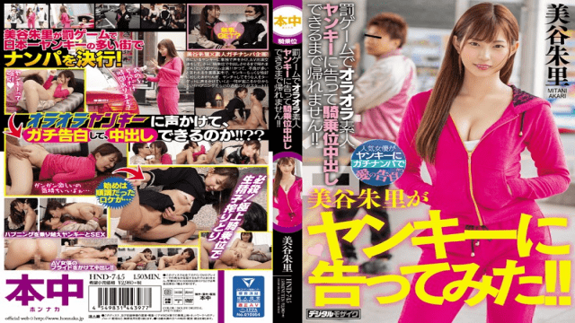 Mitani Akari You Can't Go Home Until You Can Tell The Oraora Amateur Yankee In A Punishment Game And You Can Vaginal Cum Shot FHD Honnaka HND-745