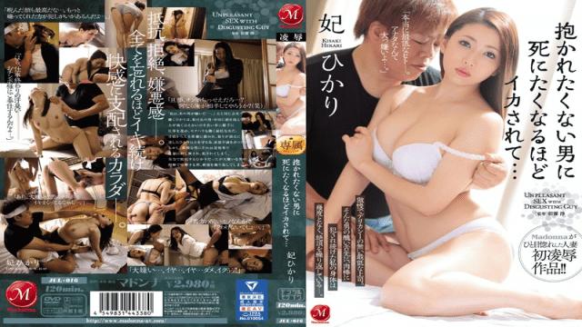 Hikari Hime Madonna's First Married Woman's First Humiliation FHD Madonna JUL-016