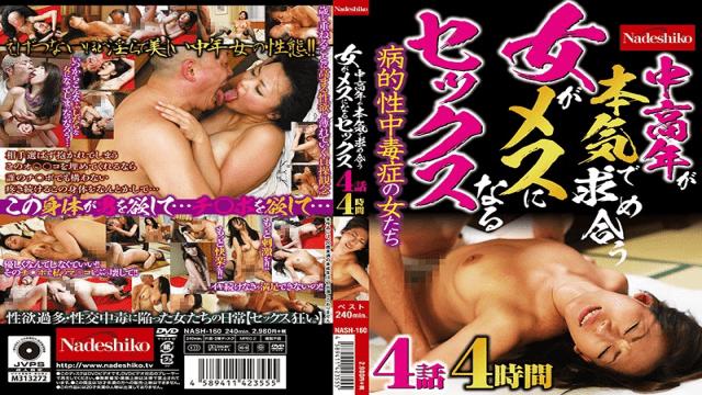 Sex That Makes A Woman Become A Female FHD Nadeshiko NASH-160