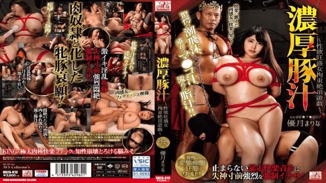 Marina Yuzuki Rich Pork Soup Libido Prosperity Restraint Cum Play FHD AVSCollectors BBZA-013