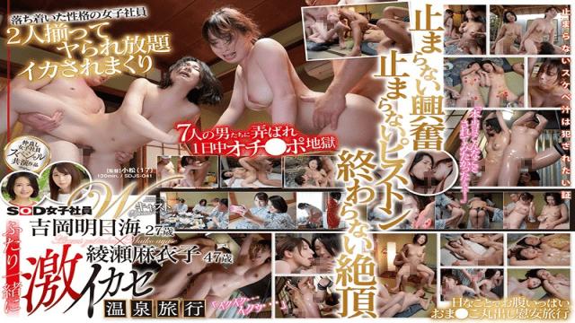 Yoshioka Asumi SOD Female Employees W Cast Together With A Deep Ikase Hot Spring Trip FHD SOD Create SDJS-041