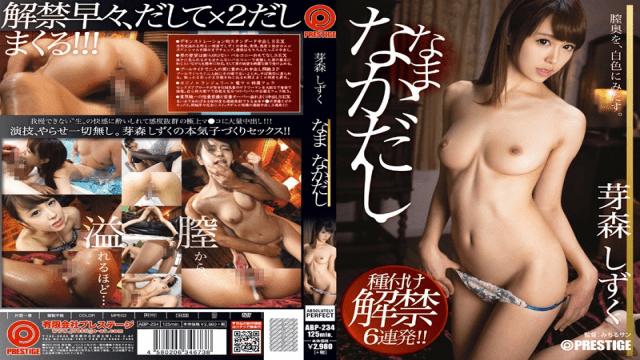 Memori Shizuku Memory Drops's A Namanaka [HD Uncensored] Prestige ABP-234