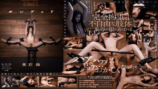 Honjou Suzu Bonded Honjo Rin SOD Create STARS-141