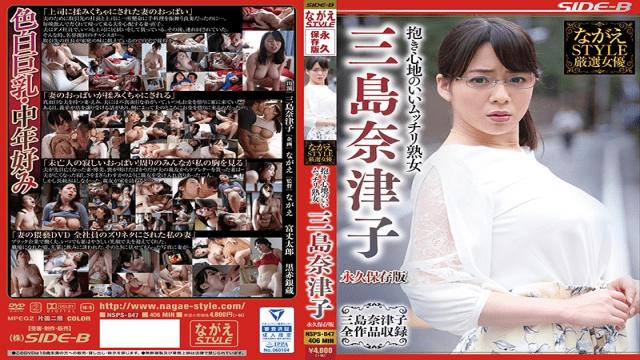 Mishima Natsuko Pleasant Mature WomanNagae Style NSPS-847