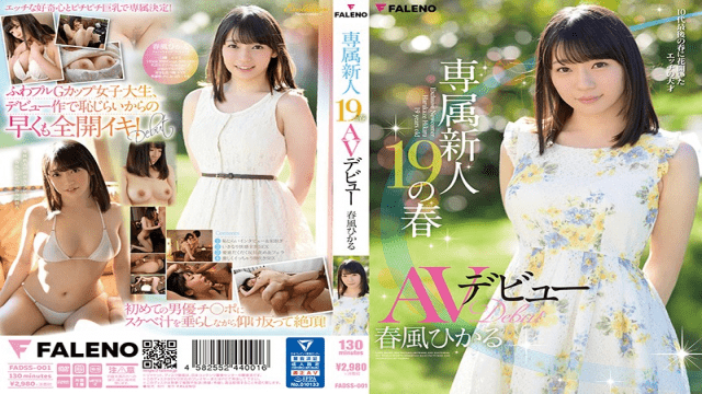 Hikaru Harukaze Spring AV Debut Of Exclusive Rookie FHD FALENO FADSS-001