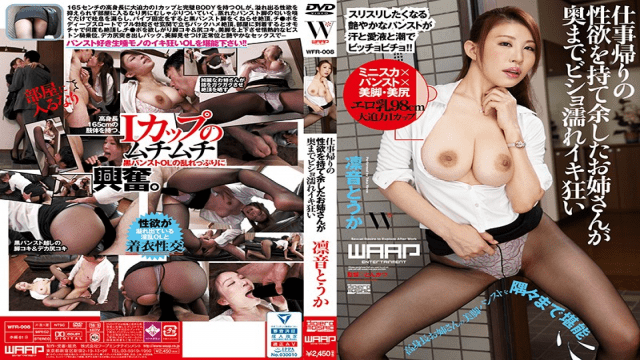 FHD Waap Entertainment WFR-008 Rinne Touka My Older Sister Who Had A Sexual Desire After Work Returned To The Back