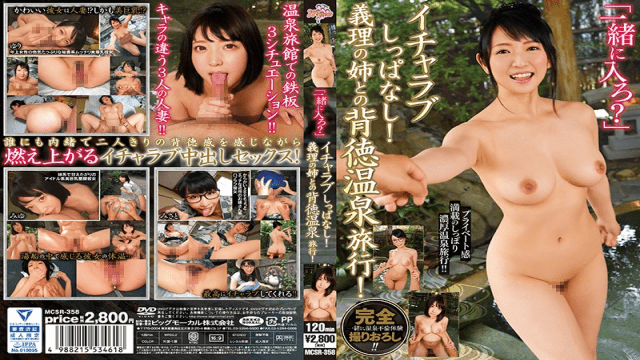 Nikaidou Yuri Let's Enter Together Icha Love Is Left Immoral Hot Spring Trip With My Sister BIGMORKAL MCSR-358