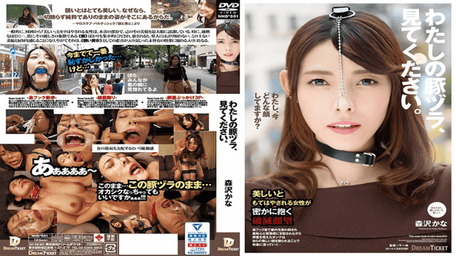 Kana Morisawa Look At My Pork Bowl Dream Ticket NHD-001