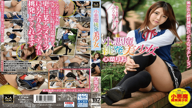 Rina Kokona Small Devil Provocation Girl FHD Marrion MMUS-037