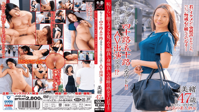 Morishita Mio Takamiya Nanako Embarrassing Forty And Fifty Scouts Arguing On FHD BIGMORKAL JKSR-418