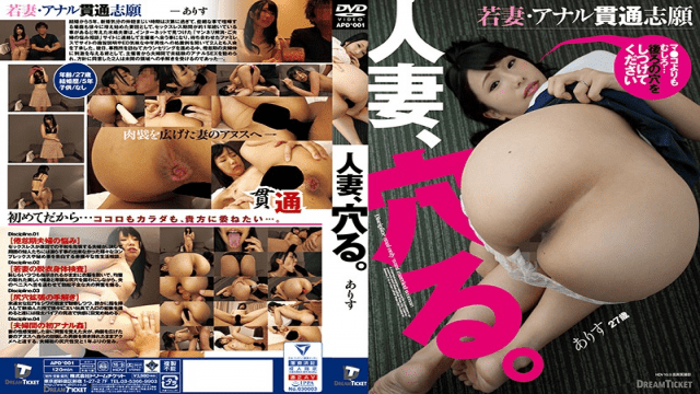 FHD Dream Ticket APD-001 Married Woman, Hole. Alice Mizushima
