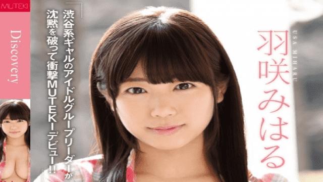 Usa Miharu Discovery HaneSaki [HD Uncensored] Muteki TEK-074