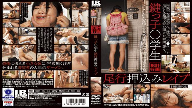 Key Kid Student Tail Row Push Rape FHD I.B.WORKS IBW-750z
