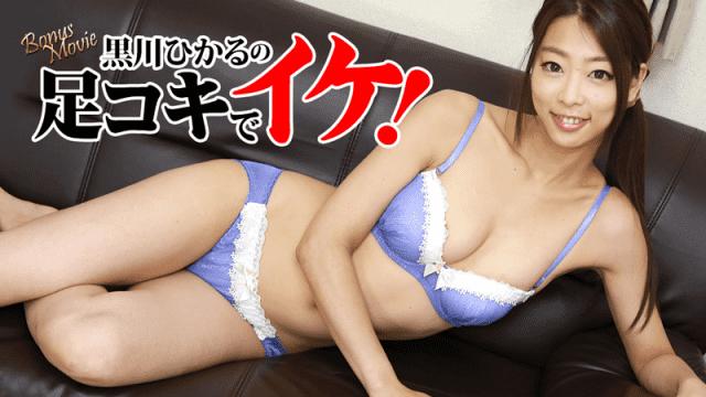 Hikaru Kurokawa's footjob is coo HEYZO 2121