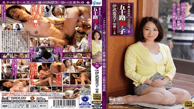 Ibumi Emiko True Abnormal Sexual Intercourse 50 Years Mother And Child Global Media Entertainment NEM-008