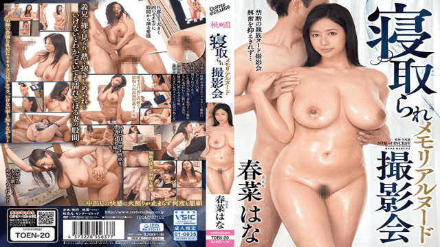 Haruna Hana Cuckold Memorial Nude Photo Session FHD Center Village TOEN-20