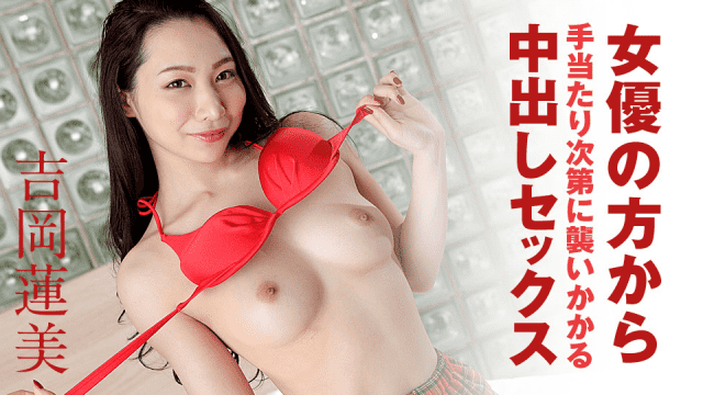 Yoshioka Hasumi in out Sex which attacked from the direction of the actress in haphazardly Caribbeancom 110119-001