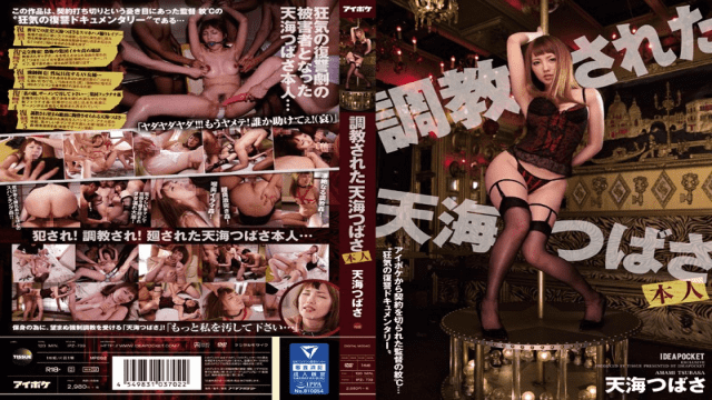 Amami Tsubasa Torture Has Been Amami Wings Crest Of Supervision From HD Uncensored IDEA POCKET IPZ-739