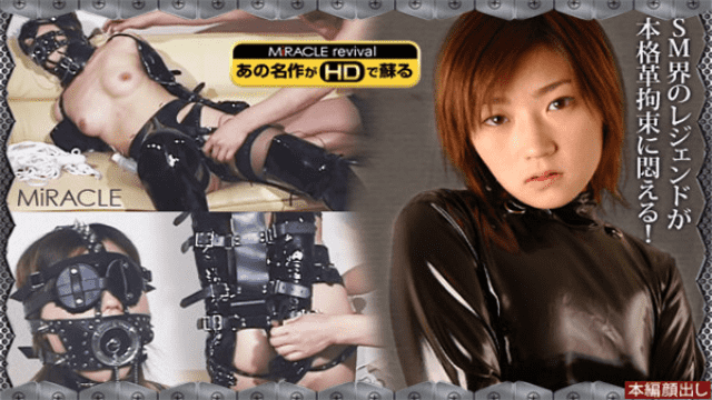 Shinobu Kasagi MANIAC BONDAGE Indecent leather restraint training SM-miracle e0172