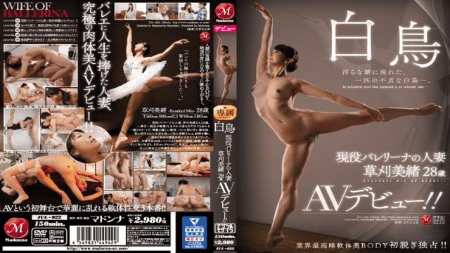 Shiratori Active Ballerina's Wife Mio Kusakari 2year old FHD Madonna JUL-022