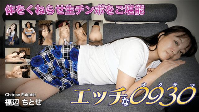 Chitose Fukube Horny 0930 48 years old H0930 ori1551