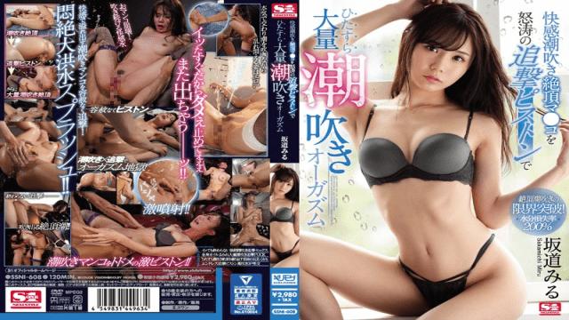 Sakamichi Miru Pleasure Squirting Climax FHD S1 NO.1 STYLE SSNI-608