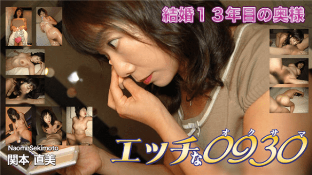 Horny Naomi Sekimoto 0930 48 years old H0930 ki191105