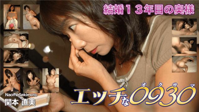 Horny Naomi Sekimoto 0930 48 years old H0930 ki191105