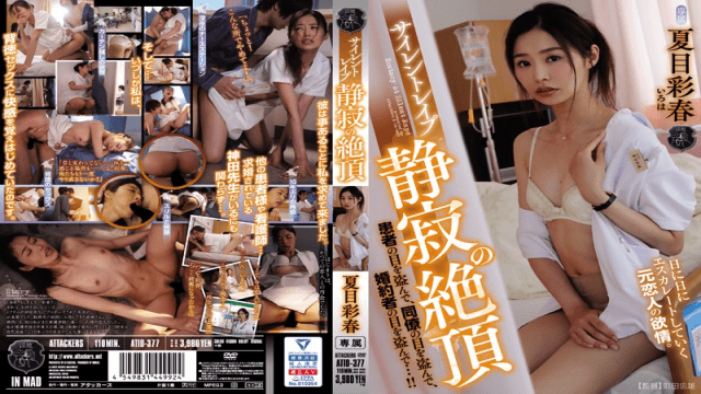 FHD Attackers ATID-377 Natsume Saiharu Silent Rape Silence Climax