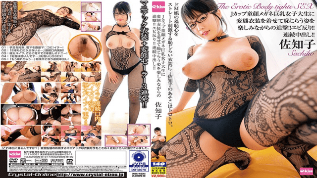 FHD Crystal Eizou EKDV-602 Sachiko J Cup Baby Face Glasses Busty Female College Student Pursues While Wearing A Perverted Costume And Being Ashamed! Shrimp Warp! Continuous Vaginal Cum Shot