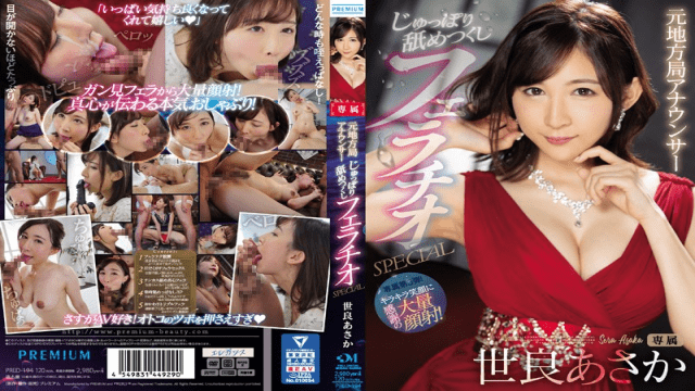 Sera Asaka Former Local Station Announcer Just Licking Fellatio FHD Premium Beauty PRED-194