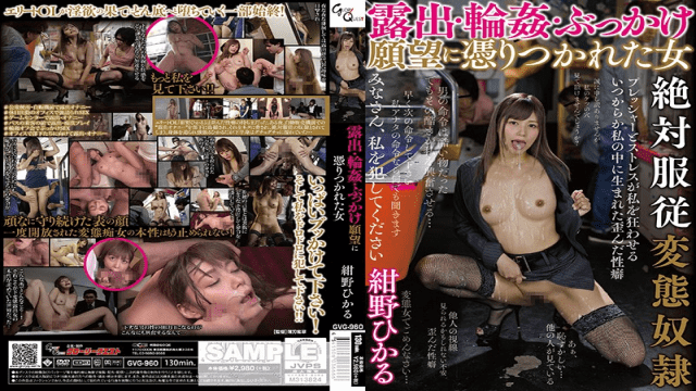 Hikaru Konno, A Woman Who Was Engulfed By Exposure, Gangbang, And Bukkake Desire FHD Glory Quest GVG-960