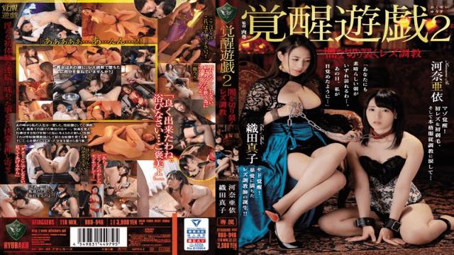 FHD Attackers RBD-946 Ai Kawana, Mako Oda Awakening Game 2 Lesbian Torture