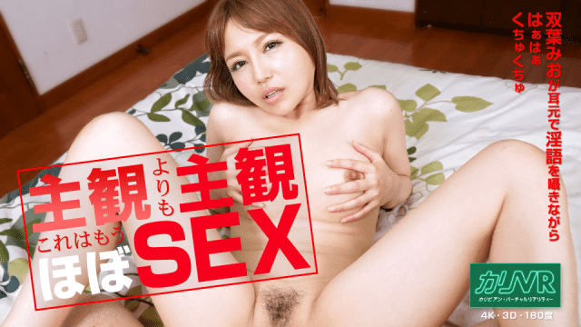 Mio Futaba While speaking an obscene language at the ear huh Caribbeancom 110819-002