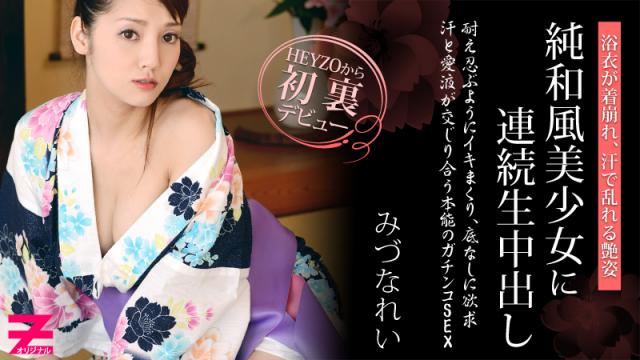 [Heyzo 0310] Rei Mizuna Mutiple Penetrations into an Elegant Hottie in Yukata - Jav HD Videos