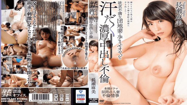 Nagase Asami Frustrated Housing Complex Wife And Concealed Father's Sweaty Thick Creampie Affair FHD Tameike Goro MEYD-545