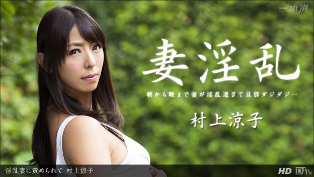 1Pondo 122913_725 Murakami Ryoko Horny wife accused me - Jav HD Videos