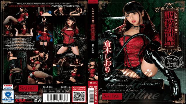 Shiori Kuraki's Training Room FHD K.M.Produce SALO-006