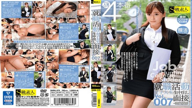 Yui Makina Job Interview Female College Student Creampie Interview FHD S Kyuu Shirouto SABA-575