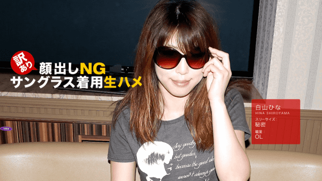 Hina Hirayama Face the raw saddle with NG sunglasses 1Pondo 111219_927