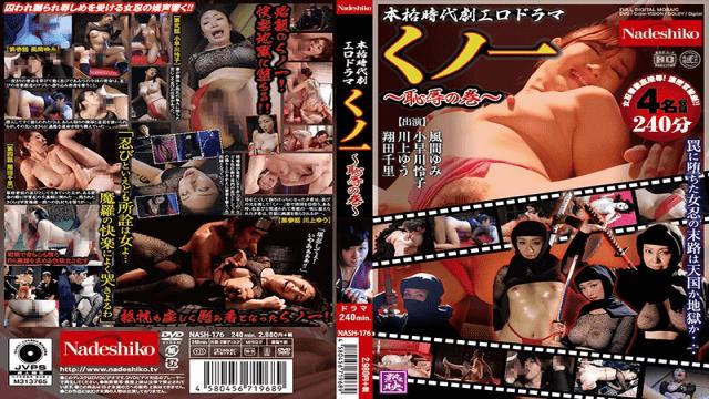 Shouda Chisato Erotic Romance Kunoichi Authentic Historical Drama FHD Nadeshiko NASH-176
