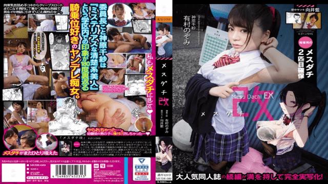 Mesdachi Kai Mukai Ai Arimura Nozomi FHD Muku MUDR-089
