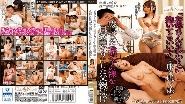 Shinoda Yuu, Kanae Renon You Can Hold Her Instead Of Your Mom She Takes Off Her Clothes FHD K.M.Produce UMSO-284
