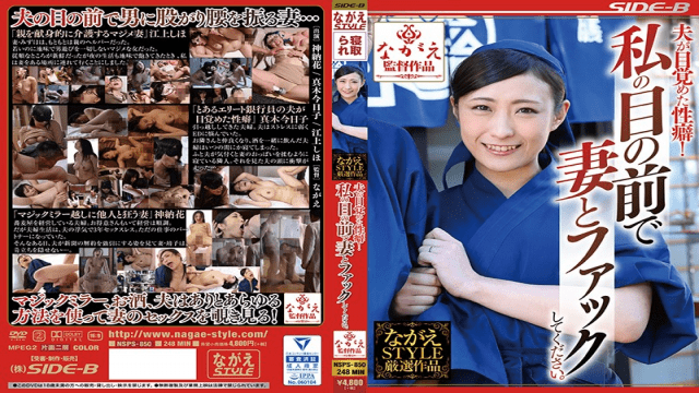 Nagae Style NSPS-850 Maki Kyouko The Propensity That My Husband Woke Up! Fuck With My Wife In Front Of Me.