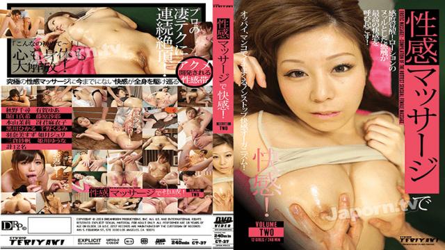 Teriyaki CT-37 Chihiro Akino Erogenous massage Vol.Two