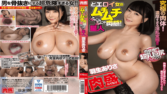 FHD K.M.Produce NIKM-034 Hanyuu Arisa A Feeling Of Whip Of The Eloy Woman! Funya Funya Alien Arisa Hanyu