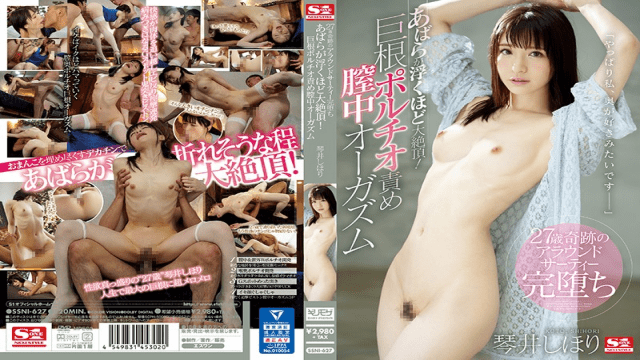 FHD S1 NO.1 STYLE SSNI-627 Shiori Kotoi 27 year old Miracle Around Thirty Completed Big Enough To Float! Big Cock Portio Torture Vagina Orgasm